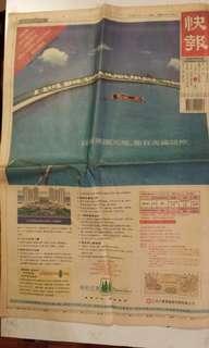 快報 (絕版,1994年10月12日完整全份)