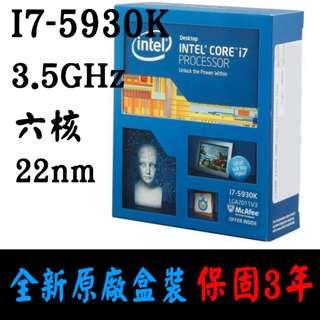 🚚 【全新原廠保固3年】 Intel Core i7-5930k 六核心 原廠盒裝 腳位LGA2011v3
