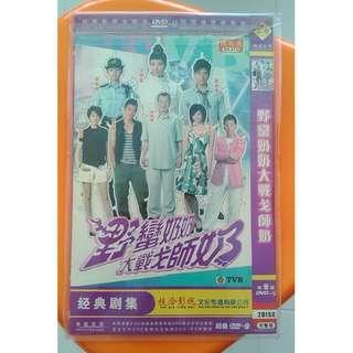 War of the in-laws II Cantonese TVB DVD ( 野蠻奶奶大戰戈師奶 )