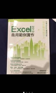 🚚 EXCEL 2013 商用範例實作
