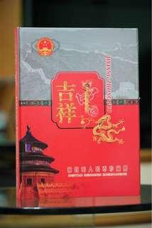 中國第四套人民幣珍藏冊 1987 年 彩銀微縮 經典 限量