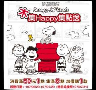 🚚 7-11 史努比Snoopy & Friends 木集Happy集點送點數貼紙