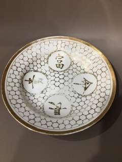 Vintage Plate 20.5cm