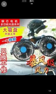 強力吸盤貨車私家車雙頭風扇