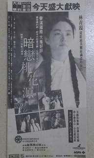 分享電影報紙廣告<暗戀桃花源>