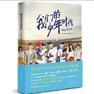 我们的少年时代 Boyhood - Drama Novel