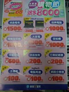 🚚 順發8000元折價劵(使用日期:107/7/1~107/7/31