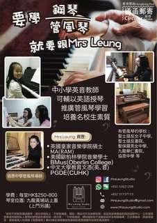 中小學英音教師 授管風琴/鋼琴 教琴 學琴