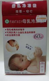 🚚 母乳冷凍袋
