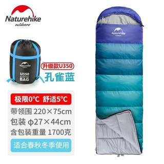 [全新] 0-5度 信封睡袋