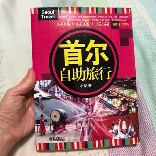 Travel book for Seoul