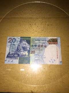 XJ258288 匯豐2016年20元紙鈔