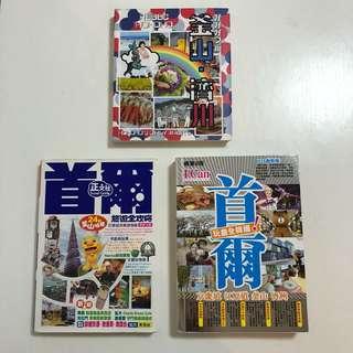 韓國首爾釜山濟州旅遊書3本