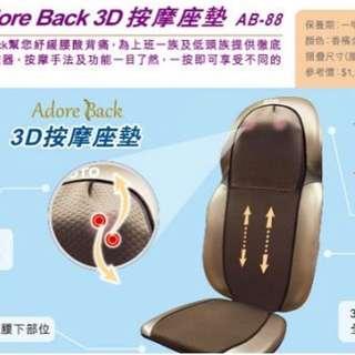 出售全新未取 OTO Adore Back 3D 按摩座墊 AB-88 2018