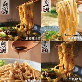 台灣蘭山麵 現貨 伴麵