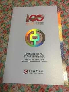 中銀百年紀念鈔 三連鈔