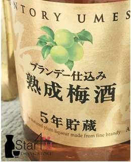 日本🇯🇵🇯🇵🇯🇵三得利-Suntory 山崎極上5年熟成白蘭地梅酒