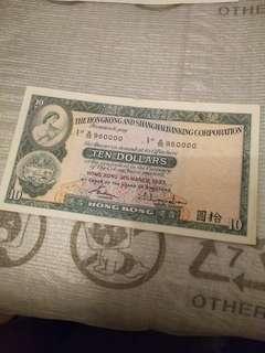NO.626666 滙豐銀行 1981年 10元