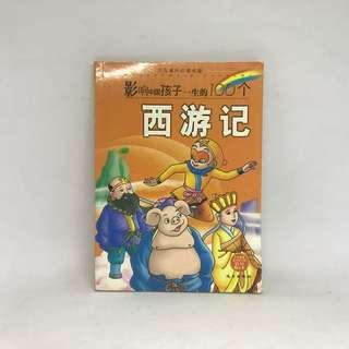 西游记 | Journey To The West | Chinese Book