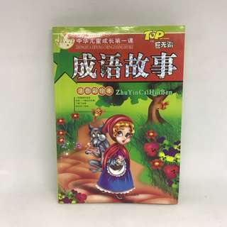 成语故事 | Chinese Story Books