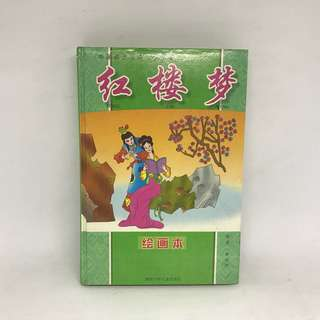 红楼梦 Comic | Chinese Books
