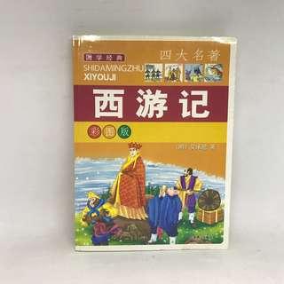 西游记| Journey To The West | Chinese Book