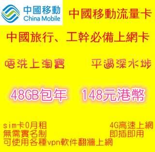 中國上網電話卡