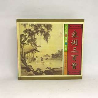 宋词三百首 | Chinese Story Book