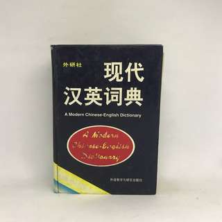 现代汉英词典 | A Modern Chinese English Dictionary