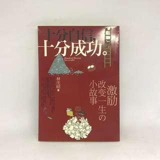 十分自信,十分成功 | Chinese Book