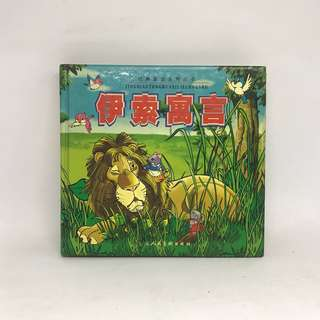 Chinese Story Book | Fairy Tale