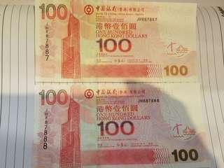 全新中銀鈔票 連钞2張$580超值