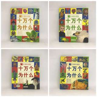 4 for $12 | 十万个为什么 | Chinese Book