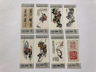 Prc china T98 Wu Chang shuo mnh