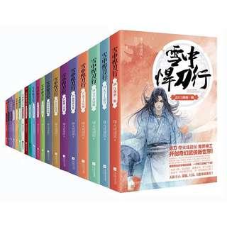 雪中悍刀行 全20册 烽火戏诸侯创作的玄幻架空小说