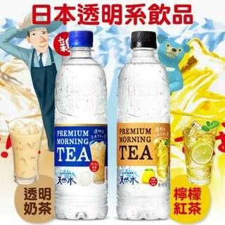 🚚 透明系飲品(透明奶茶/透明檸檬紅茶)