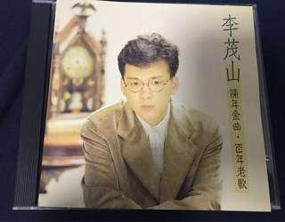 RESERVED- 李茂山 陣年金曲 百年老歌 CD