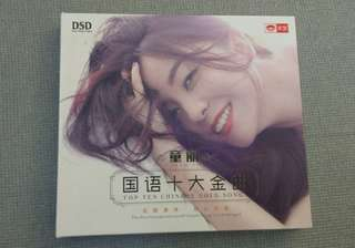 Chinese audiophile cd