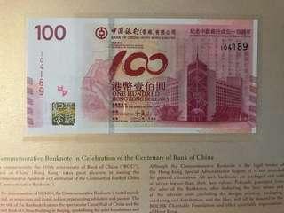 (號碼104189) 2012年 中國銀行百年華誕 紀念鈔 BOC100 - 中銀 紀念鈔 (本店有三天退貨保證和換貨服務)