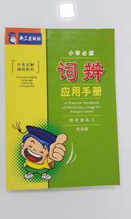 Chinese Handbook of Vocab Usage for Primary School