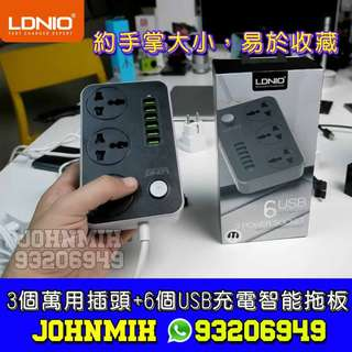 LDNIO 三腳插頭 智能拖板 六個USB 三個電插座 3 Power Socket + 6 USB Port Charger Power bar