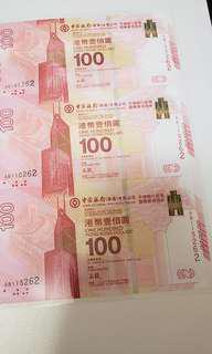 香港中银纪念钞AB三连钞