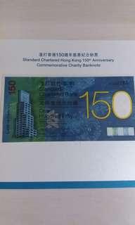 渣打銀行150元紀念幣