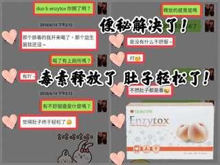 Enzytox 排毒效果几乎达到100%