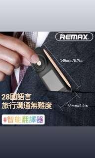 REMAX 智能翻譯機 (28種語言)