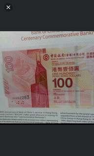 中银香港百年華誕纪念鈔尾號(2283)