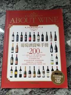 About Wine 葡萄酒賞味手冊