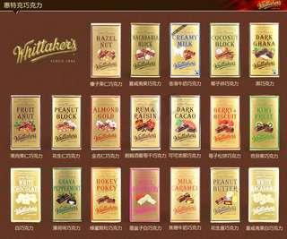 Whittaker's chocolate 紐西蘭特產 朱古力