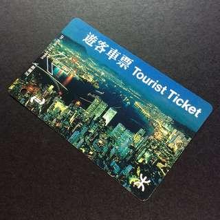 舊 港鐵 遊客車票 (只作收藏)