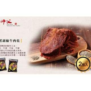 洪師父-獨特風味牛肉乾-黑胡椒味(2包)